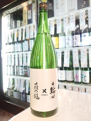 萩の鶴x日輪田 HYBRID 1.8L