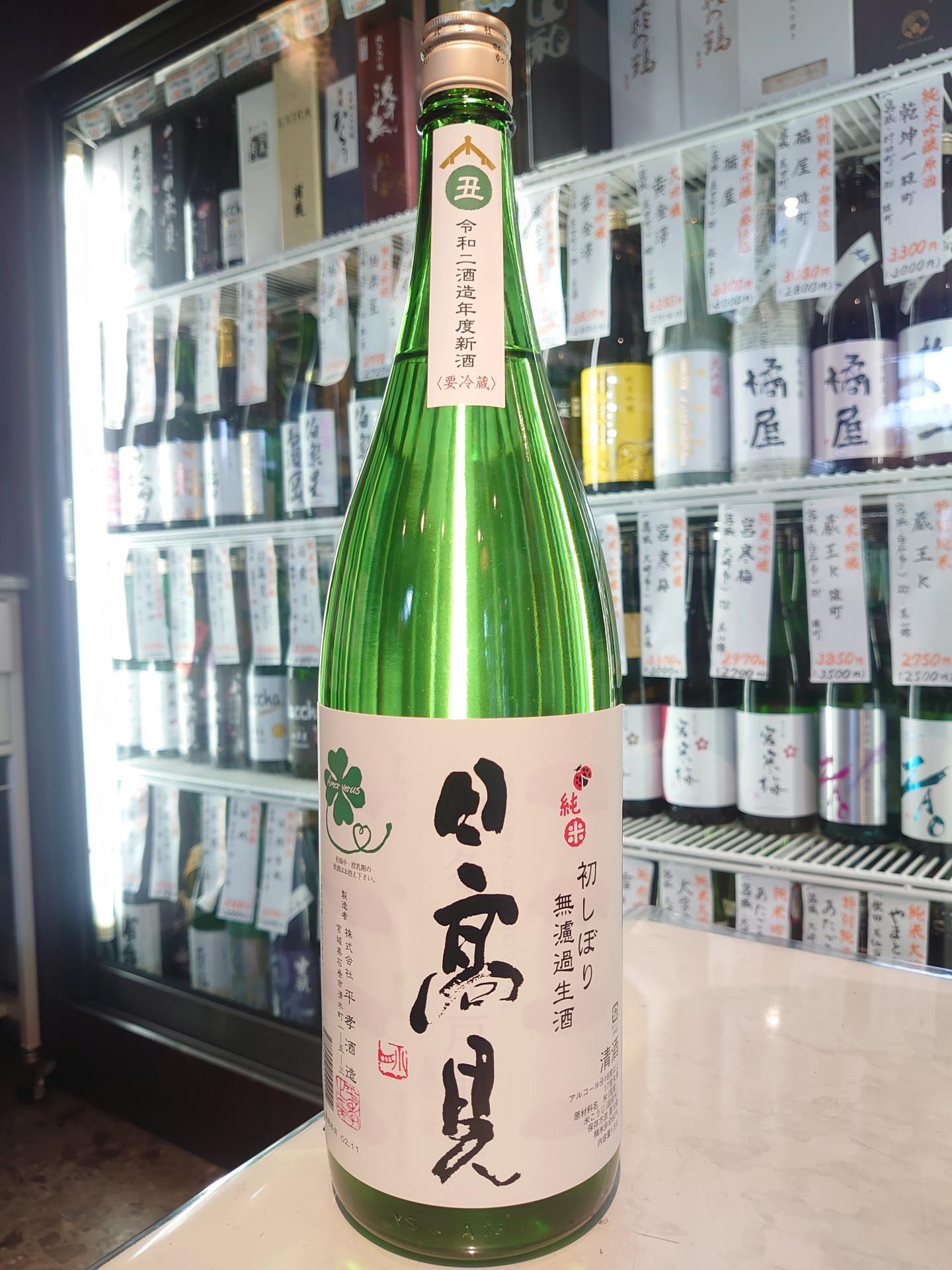 日高見 純米 初しぼり 無濾過生酒 1.8L