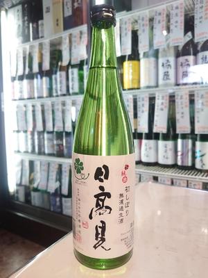 日高見 純米 初しぼり 無濾過生酒 720ml