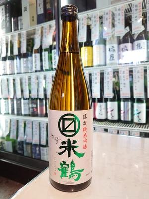 マルマス米鶴 限定純米吟醸(緑) 720ml