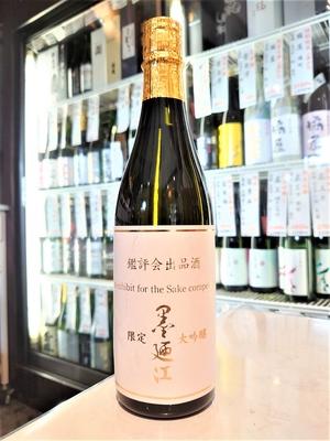 墨廼江 大吟醸 鑑評会出品酒 720ml