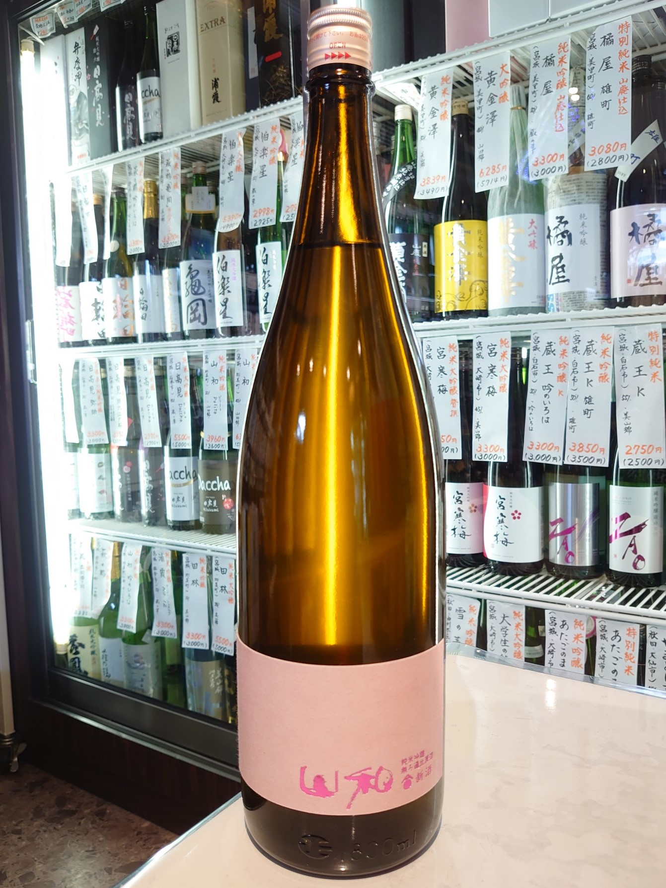 山和 純米吟醸 無濾過生原酒 1.8L