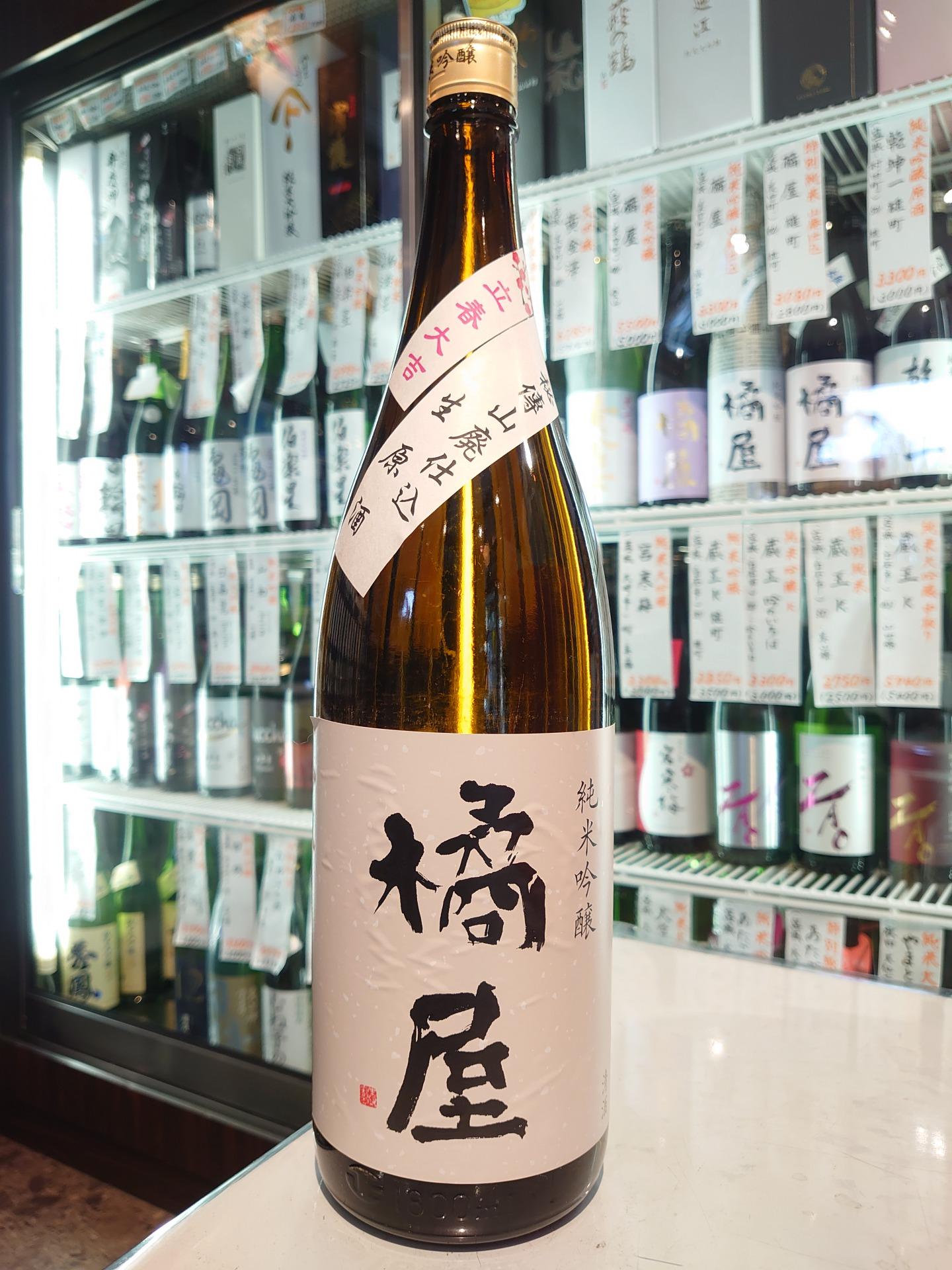 橘屋 山廃純米吟醸生原酒 立春大吉 1.8L