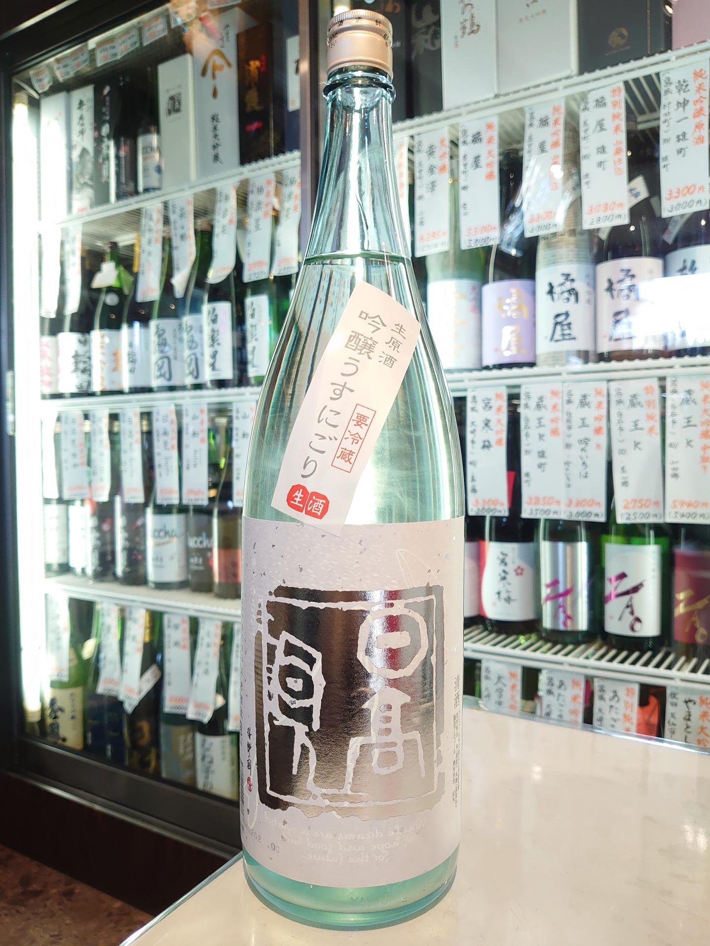 日高見 吟醸 うすにごり生原酒 1.8L