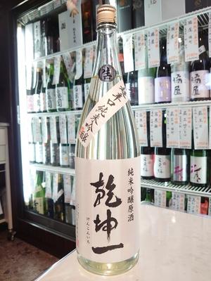 乾坤一 純米吟醸原酒 超辛口 生 1.8L