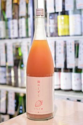 陽のしずく いちご酒 1.8L