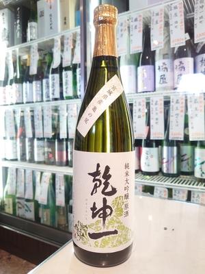 乾坤一 純米大吟醸原酒 亀の尾 720ml