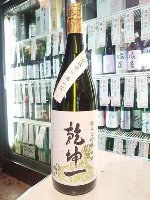 乾坤一 純米大吟醸原酒 亀の尾 1.8L