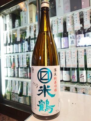 マルマス米鶴 限定純米吟醸(青) 1.8L
