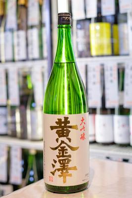 黄金澤 大吟醸 1.8L