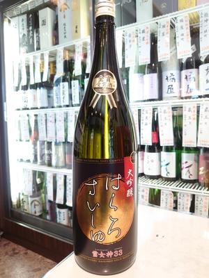 白露垂珠 大吟醸原酒 雪女神33 金賞受賞酒 1.8L