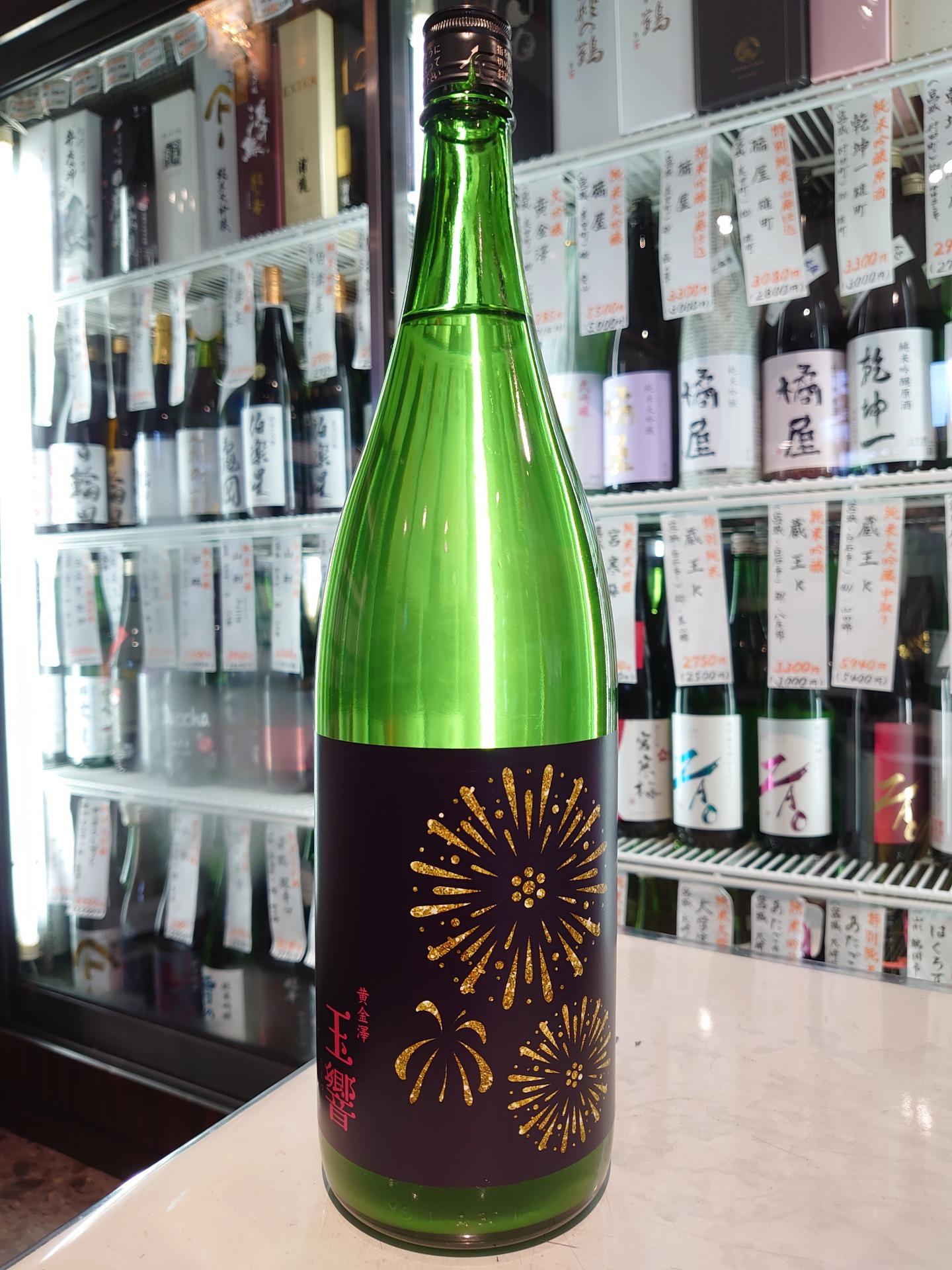 黄金澤 山廃純米うすにごり原酒 玉響 1.8L