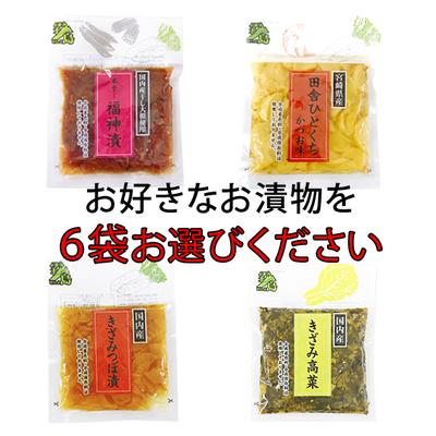 【送料無料】選べるお漬物 よりどり6袋【同梱不可】