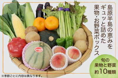 くだもの・お野菜BOX直売所【深江町特産物直売所】