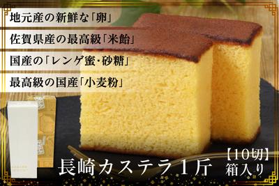 カステラ 1斤箱入り【山本喜久栄堂】