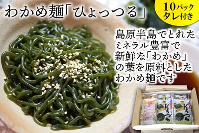 わかめ麺「ひょっつる」Aセット【(株)みなみしまばら】