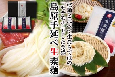 島原手延べ 生素麺【(有)ふるせ】