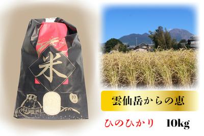 白米ヒノヒカリ10kg【うーぞの農園】