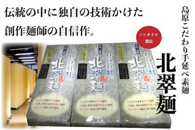 北翠麺(ノンオイル製法)【入江商店素麺本舗】