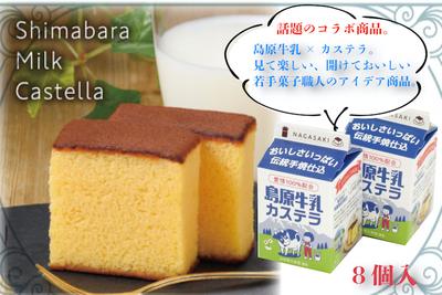 島原牛乳カステラ8個入【山本喜久栄堂】
