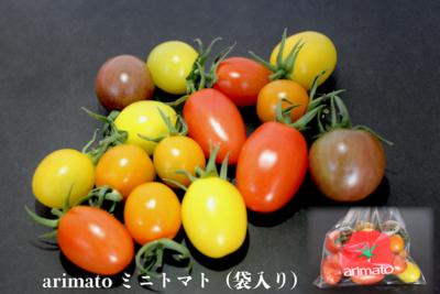 ミニトマト(袋入)【arimato】