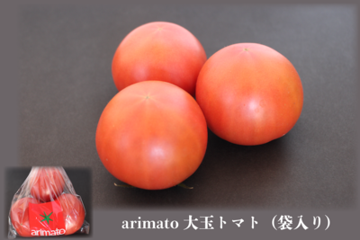大玉トマト(袋入)【arimato】