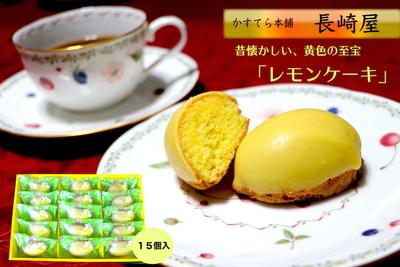 昭和のおやつレモンケーキ15個入【長崎屋】
