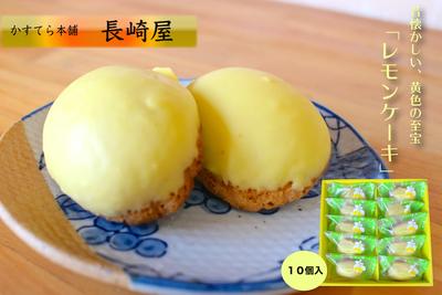 昭和のおやつレモンケーキ10個入【長崎屋】