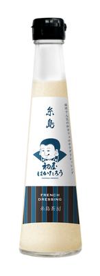 糸島野菜の為のドレッシング