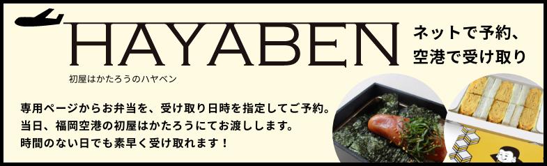 HAYABEN 福岡空港店頭受け取り商品