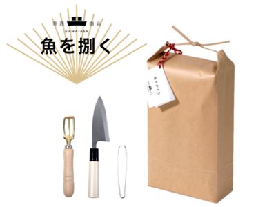 釜浅商店の贈り物 <お子さまお魚捌きデビュー>