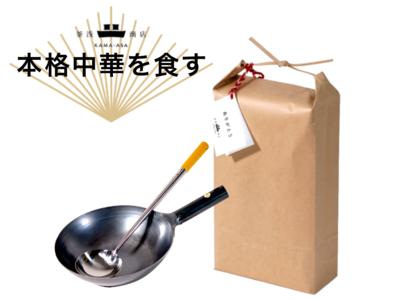 釜浅商店の贈り物 <本格中華を食す>