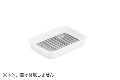 野田琺瑯レクタングル浅型 網(Sサイズ用)※網のみ