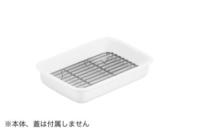 野田琺瑯レクタングル浅型 網(Mサイズ用)※網のみ