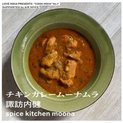 【COOK INDIA07】 spice kitchen moona:諏訪内健 『チキンカレームーナムラ スパイスセット』
