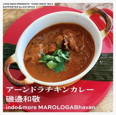 【COOK INDIA05】 indo&moreMAROLOGABhavan:磯邊和敬 『アーンドラチキンカレー スパイスセット』