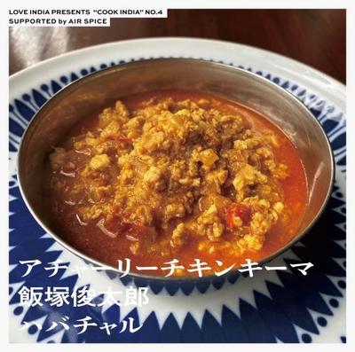 【COOK INDIA04】 ハバチャル:飯塚俊太郎 『アチャーリーチキンキーマ スパイスセット』