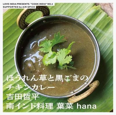 【COOK INDIA03】 南インド料理 葉菜 hana:吉田哲平 『ほうれん草と黒ごまのチキンカレスパイスセット』