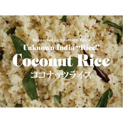 【UNKNOWN INDIA #RICE】 ココナッツライススパイスセット