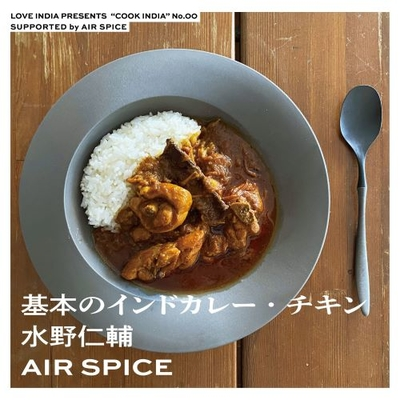 【COOK INDIA0】 AIR SPICE:水野仁輔  『基本のインドカレー・チキン スパイスセット』