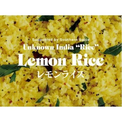 【UNKNOWN INDIA #RICE】 レモンライススパイスセット