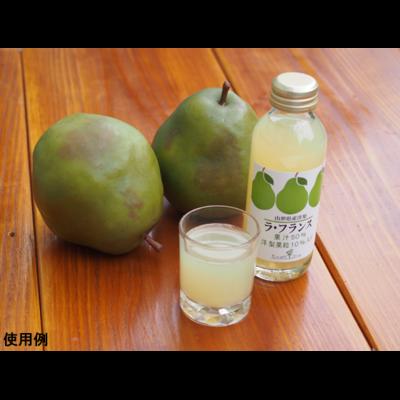 ラ・フランス果汁入り飲料(133g)