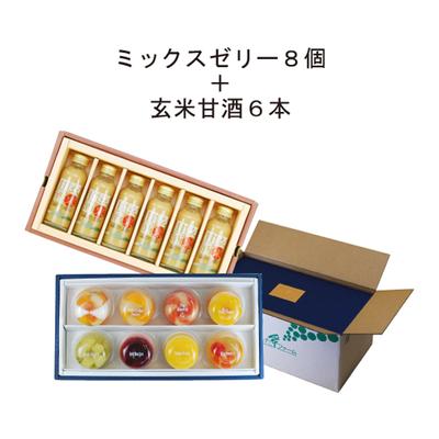 ミックスゼリー8個詰合せ+玄米甘酒6本詰合せ(DT-08A+GA-06)