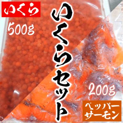 【いくらセット】いくら醤油漬け500g・ペッパーサーモン200g