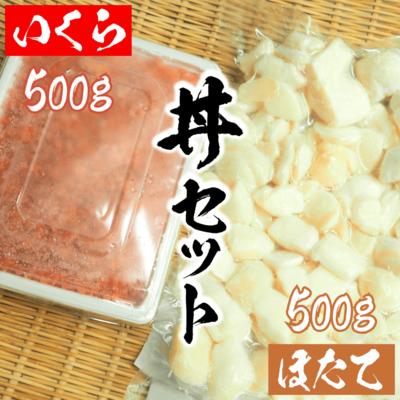 【いくら丼、ほたて丼に】いくら醤油漬け500g、刺身用ほたて貝柱500gセット