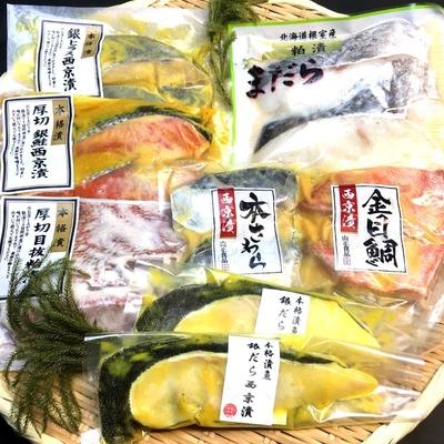 【漬け魚セット】特選漬け魚「華」スペシャル