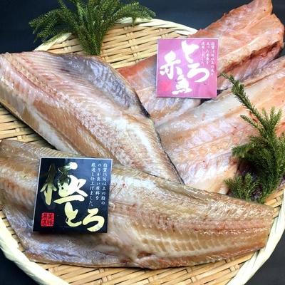 【干物セット】小名浜伴助「極・とろ干物」ホッケ2枚、赤魚2枚