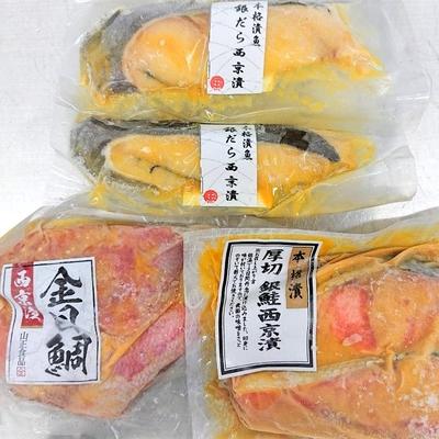 おすすめ西京漬2切×3種セット【銀鮭、金目鯛、銀だら】