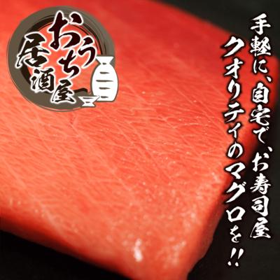 【おうち居酒屋】天然本マグロ赤身・中トロ・希少部位 お刺身用セット【冷凍】