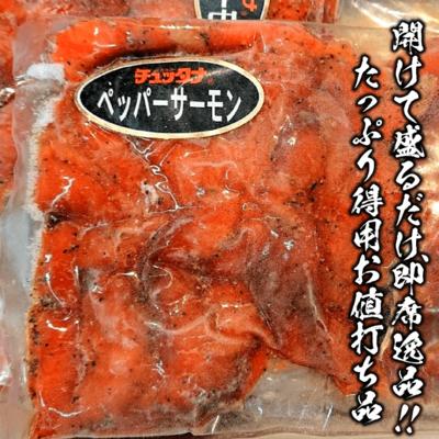ペッパーサーモン【冷凍】アウトレットお買い得品!
